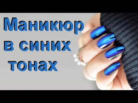 Модный маникюр в синих тонах...