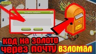 Как заработать деньги ничего не делая?  / халявное золото в аватарии! / голоса