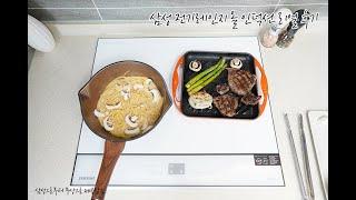 삼성 전기레인지 올 인덕션 사용기(화이트)