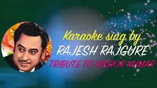 Bhole O Bhole Karaoke Cover Song by Rajesh Rajgure