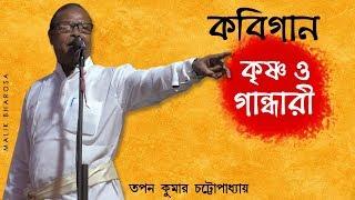 কবিগান - কৃষ্ণ ও গান্ধারী  | মহাভারতের আসল রাজনীতি  |  Tapan Kumar Chattopadhyay | KOBIGAAN