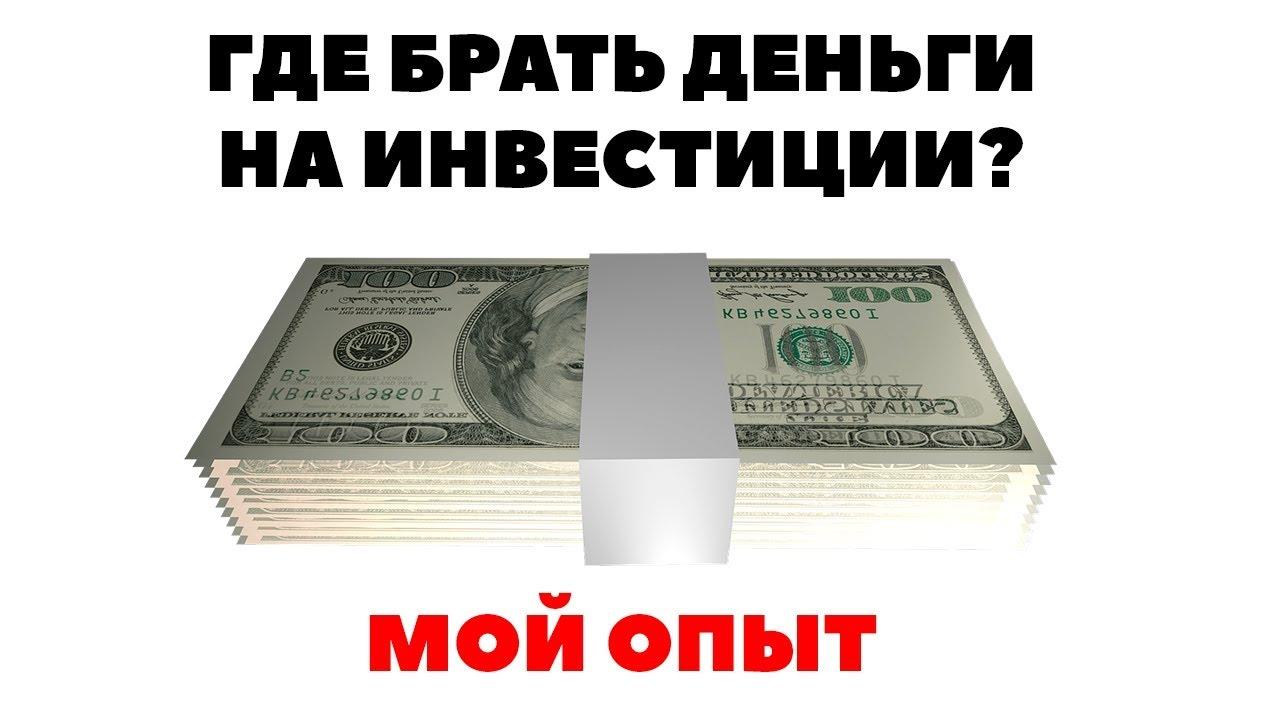Хотите быстро заработать денег|МОЙ ОПЫТ: Где брать деньги на инвестиции? Как зарабатывать много дене