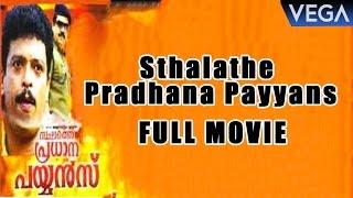 Sthalathe Pradhana Payyans Full Movie    Jagadish, Suresh Gopi