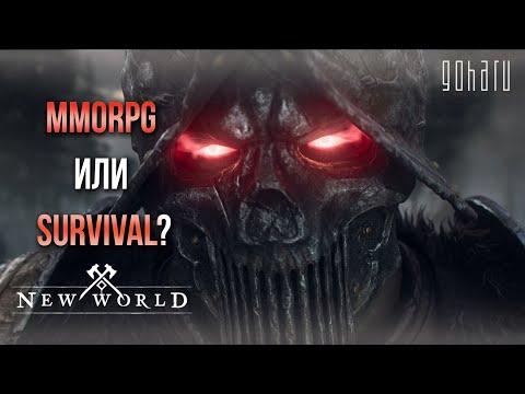 NEW WORLD — НОВАЯ MMORPG ИЛИ SURVIVAL? РАЗБИРАЕМСЯ ПЕРЕД НАЧАЛОМ БЕТЫ