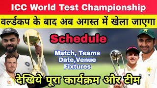 ICC World Test Championship Schedule, All Matches, Date, Time & Venue And Teams Announced