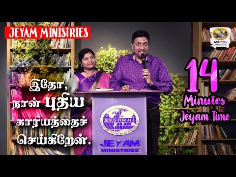 இதோ, நான் புதிய காரியத்தைச் செய்கிறேன்   14 Mins Jeyam Time   Jeyam Ministries
