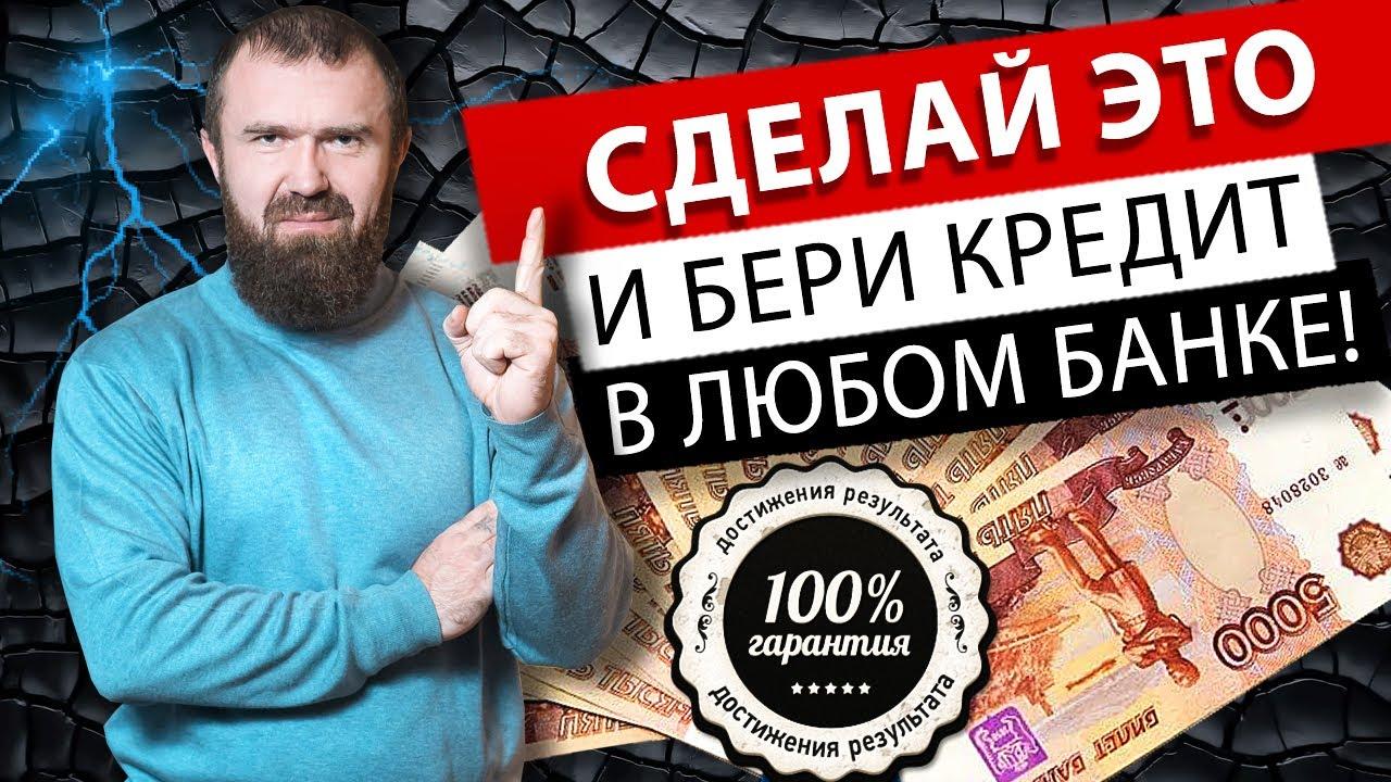 плохая кредитная история томск