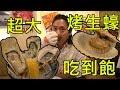 2019 06 東京吃吃之旅 Day 3 之二│新橋海鮮燒烤│烤牡蠣吃到飽│超美味生蠔│巨大新鮮帆立貝