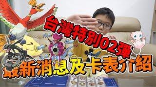 Gambar cover 【MK TV】台灣特別02彈 最新消息速報及卡表介紹!你想要的卡都來了嗎?