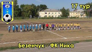 Безенчук - ФК Ника 17 тур чемпионата Самарской области по футболу 2018