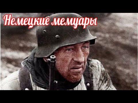 Об этих боях они не расскажут своим внукам. немецкие мемуары , военные истории