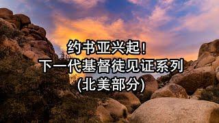 "(第2辑)校园事工见证集 受访者 Christine Lu. Session 2 of ""Testimonies of Campus Ministry"""