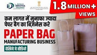 पेपर बैग बनाने का व्यवसाय कैसे शुरू करें | Start Paper Bag Making Business.