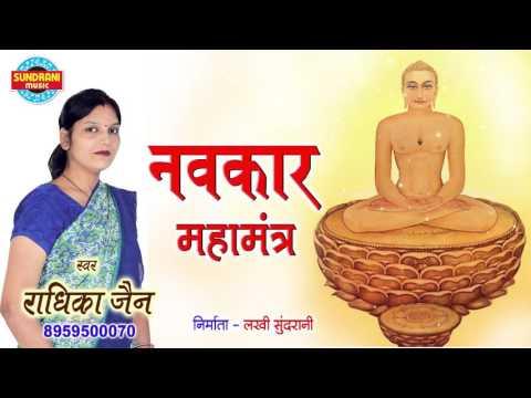 Navkar Mahamantra | Om Namo Arihantanam | Jain Stavan | Radhika Jain