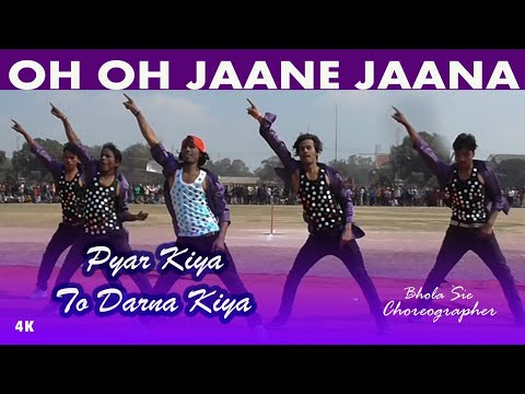 O O Jaane Jaana Bhola Dance Sam & Dance Group ( Dehari On Sone )