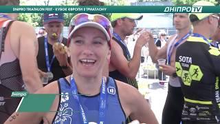 LIFE Дніпро: Dnipro Triathlon Fest   Кубок Європи з триатлону