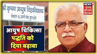 CM Manohar Lal के कार्यकाल में आयुष चिकित्सा पद्धति को मिला बढ़ावा , लोगों को मिली बड़ी राहत   Haryana