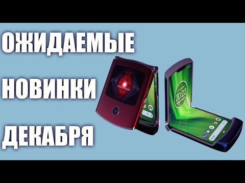 ДЕКАБРЬ 2019. Самые ожидаемые новинки смартфонов.⚡️⚡️⚡️