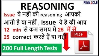 Reasoning II ssc cgl II previous year 2017 paper II 200 Tests II PDF