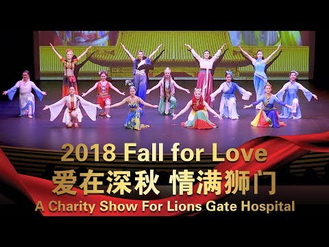 陈玲舞蹈学院开场舞 中国范儿  爱在深秋 情满狮门 慈善义演