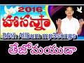 Hosanna Ministries MP3 songs TEJOMAYUDAA Album 2016