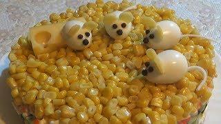 ОЧЕНЬ ВКУСНЫЙ салат Мышиная радость. VERY TASTY salad Mouse joy.