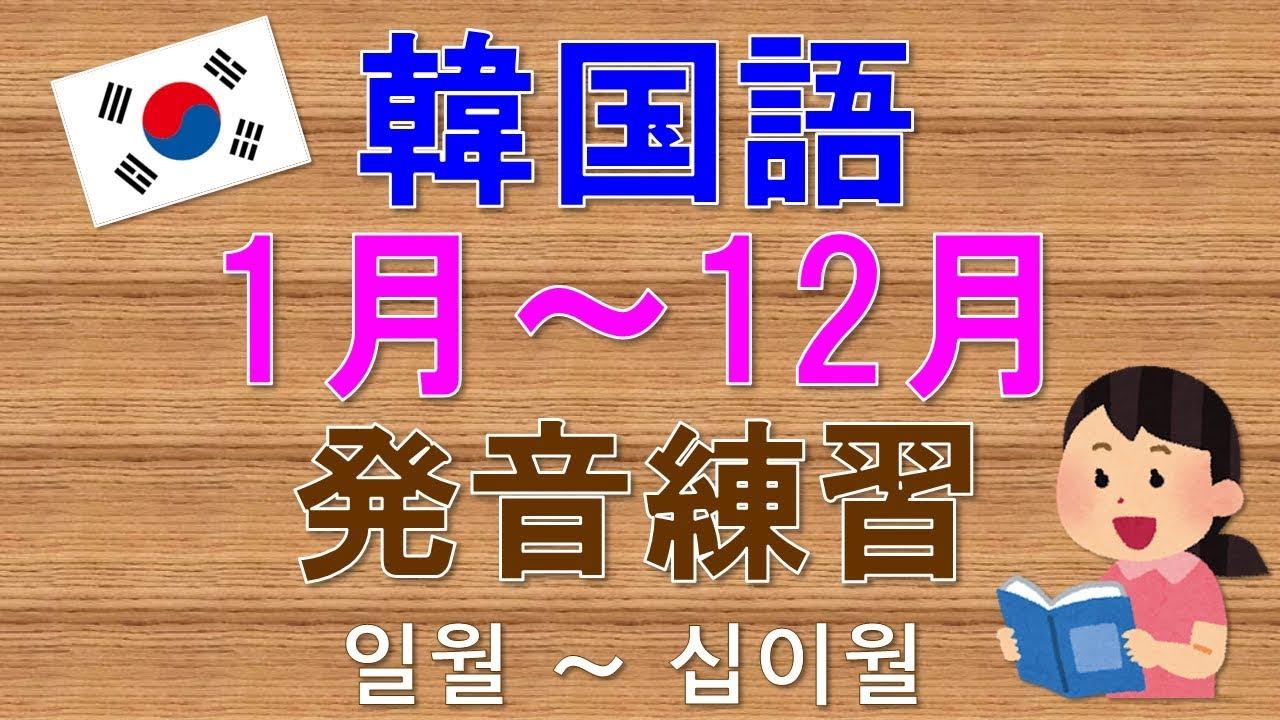 語 発音 練習 韓国