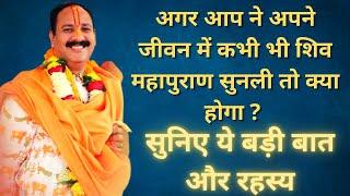 अगर आप ने अपने जीवन में कभी भी शिव महापुराण सुन ली तो क्या होगा सुनिए ये बड़ी बात और रहस्य..