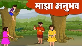 माझा अनुभव | Maza Anubhav | 6th Std | Marathi | English Medium | Maharashtra Board | Home Revise