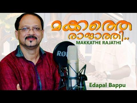 Makkathe rajathi   edappal bappu song   മക്കത്തെ രാജാത്തി എടപ്പാൾ ബാപ്പു  മാപ്പിള പാട്ടുകൾ