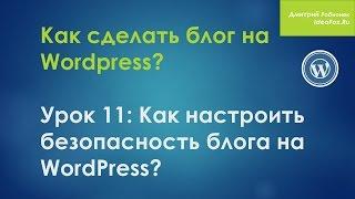 Урок 11: Как настроить безопасность блога на WordPress?