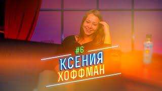Ксения Хоффман - Вечерний Гущин