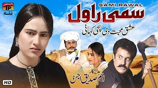 Sami Rawal | Saraiki Movie 2019 | New Sami Rawal 2019 | TP Film