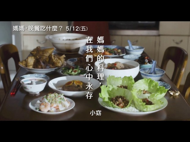 【媽媽,晚餐吃什麼?】What's for Dinner, Mom? 電影預告 5/12(五) 暖心上桌