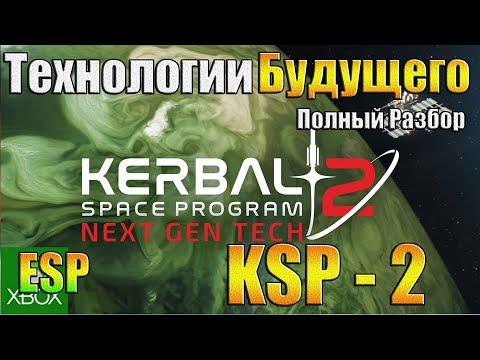 """KSP 2 """"NEXT GEN TECH"""" Технологии Будущего  - Полный Обзор !"""