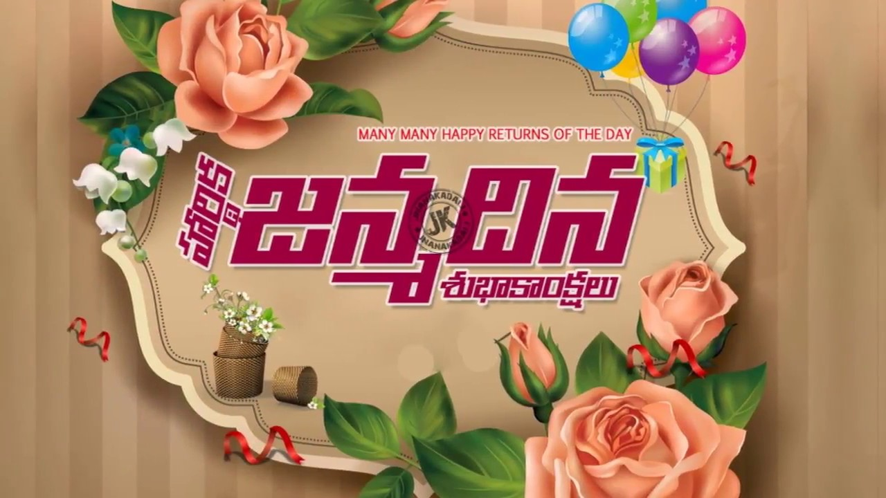 Happy birthday wishes in telugu video birthday telugu wishes video happy birthday wishes in telugu video birthday telugu wishes video wishes for birthday telugu m4hsunfo