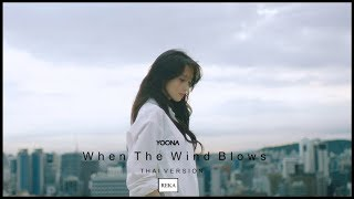 Video [Thai ver.] YOONA - 바람이 불면 (When the Wind Blows) l Cover by REKA download MP3, 3GP, MP4, WEBM, AVI, FLV Maret 2018