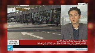 لماذا لم يرسل طاقم الطائرة المصرية نداء استغاثة؟