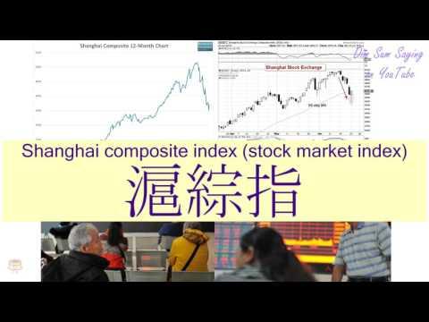 """""""SHANGHAI COMPOSITE INDEX (STOCK MARKET INDEX)"""" in Cantonese (滬綜指) - Flashcard"""