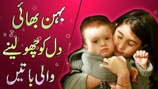 Quotes About Brother And Sister Love | BEHEN BHAI KA PYAR