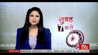 Video Hindi News Bulletin   हिंदी समाचार बुलेटिन – Oct 10, 2017 (7 am) download MP3, 3GP, MP4, WEBM, AVI, FLV Januari 2018