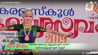 Kerala state school kalolsavam epi 04 Bharatanatyam