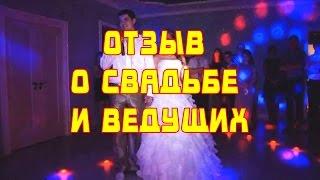 Отзывы о тамаде! Ведущие на свадьбу в Коломне, Воскресенске, Егорьевске.