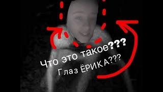 Трейлер фильма «ГЛАЗ ЁРИКА» основано на реальных событиях!!!