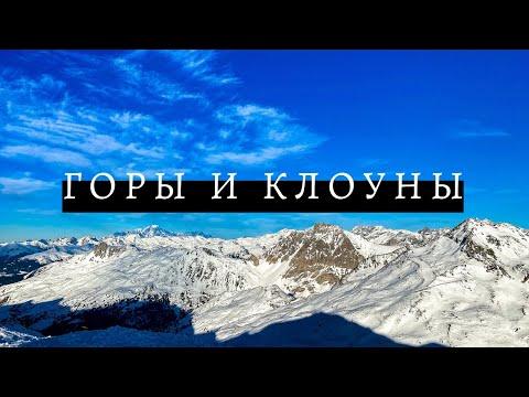 Зимние каникулы, лыжи и клоуны. Женева, Val Thorens, Courchevel