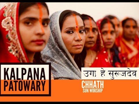 (छठ) Chhath Song 2017 | Sun Worship | Kalpana Patowary