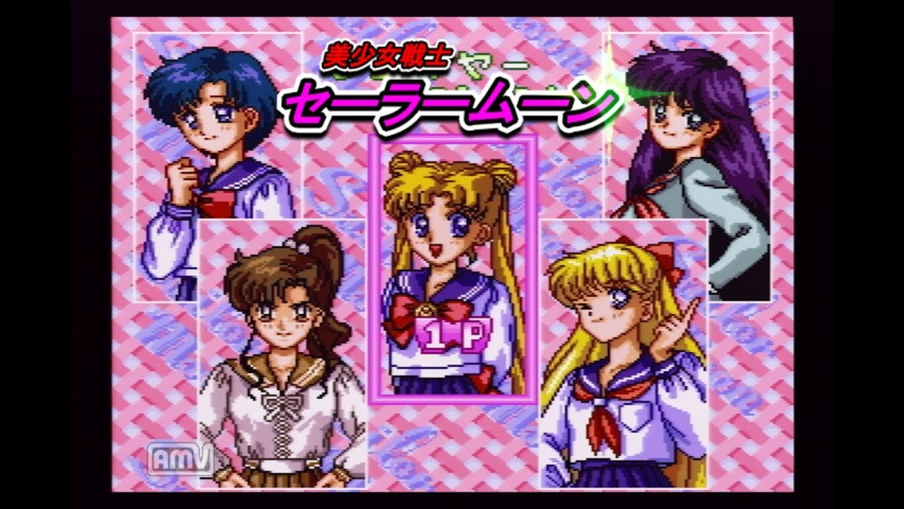 美少女戦士セーラームーン ゲーム ヴィーナス