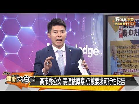 大林蒲、林園線錢咧?韓國瑜喊話中央別卡高雄 新聞大白話 20190523