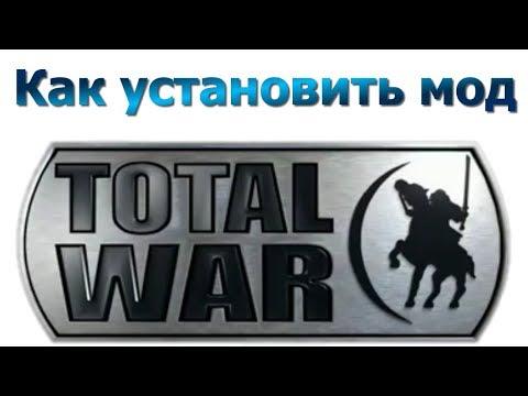 Total War как установить мод