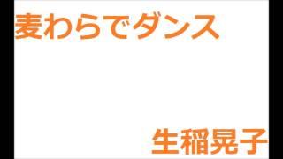 1988年 ソロデビュー曲 作詞:秋元康 作曲・編曲:後藤次利.